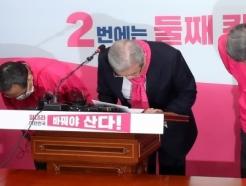 [사진]고개 숙인 미래통합당