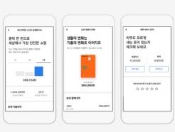 현대카드, 맞춤형 소비 돕는 AI비서 공개