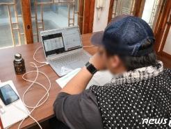 [사진] '온라인 개학' 원격수업 듣는 고3 학생