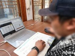 [사진] 학교 대신 집에서 원격수업...전국  중3·고3 '온라인 개학'