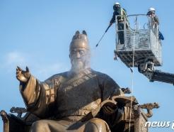 [사진] 봄맞아 목욕하는 세종대왕님