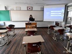 [사진]'텅 빈 교실에 선생님 홀로'