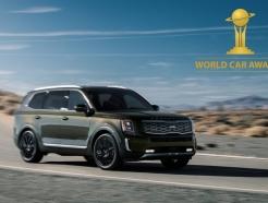 기아차 '텔루라이드', 韓 최초 '세계 올해의 車' 수상