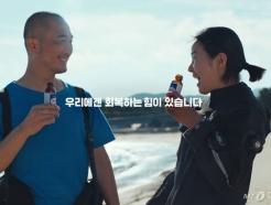 동아제약, 박카스 TV광고 '회복' 편 선보여