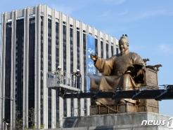 [사진] 광화문광장 세종대왕 동상 세척작업