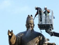[사진] 세종대왕님, 시원하게 닦아드릴게요