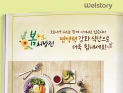 """""""사내식당서 면역력 키워요"""" 삼성웰스토리 '봄 처방전' 진행"""