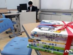 [사진] '온라인 개학, 수업 시작'