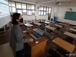 [사진]단방향 온라인 수업 진행