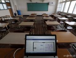 [사진]사상 첫 온라인 개학 '첫 수업 시작'
