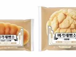 [신상품라운지]SPC삼립, 미각제빵소 '바닐라소라빵·메론빵'
