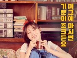 [신상품라운지]복고 감성 더한 '맥심 커피믹스 레트로 에디션'