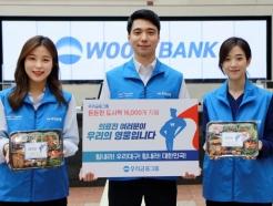 우리금융, 대구지역 의료진 '도시락 지원' 5주 연장