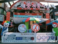 [사진] 세종시 선관위 '안심하고 투표하세요'