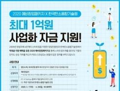 한국탄소융합기술원 2020예비창업패키지 추가 혜택 지원, KSTARTUP에서 신청
