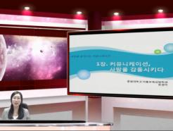 중원대, '코로나19 장기화'로 비대면 수업 연장 결정