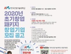 한국산업기술대 창업지원단, '2020년 초기창업패키지 창업기업' 모집
