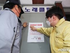[사진] 성동구, 관내 유흥업소에 집합금지명령서 부착