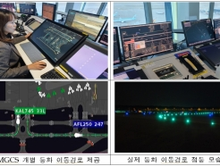 인천공항, 최첨단 지상등화 유도관제 시스템 시행