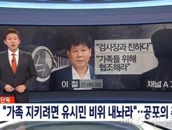 """채널A 대표, 취재윤리 위반 인정…방통위 """"추가 조사해야"""""""