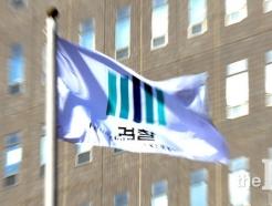 """'검언유착 의혹' 인권부가 조사하나…검찰 """"진상규명 의지 분명"""""""