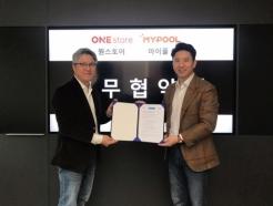 '마이풀 영중토' 원스토어와 업무협약…국내 최초 영어·중국어·토익 월구독 서비스