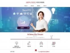 """생산성본부 """"생활혁신형 창업 최대 2000만원 지원"""""""