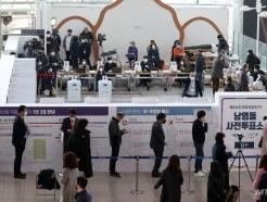 [사진]제21대 총선 사전투표 시작