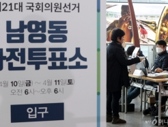 [사진]사전투표 시작된 총선