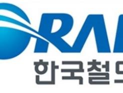 """한국철도, 경영기획본부 신설…""""경영위기 극복"""""""