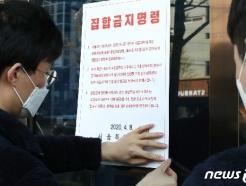 [사진] '강남구 유흥시설 집합금지 명령'