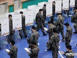 [사진] 논산 육군훈련소 군 장병 사전투표