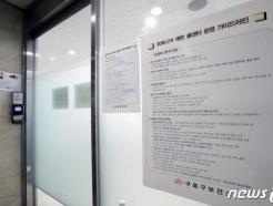 코로나19 산재 첫 인정, 서울 구로구 콜센터 감염 노동자