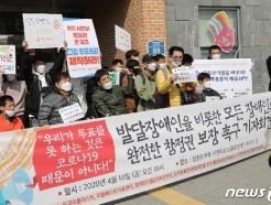 [사진] 발달장애인 참정권 요구 집회
