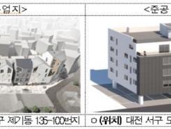 한국감정원, 자율주택정비사업 지원 확대