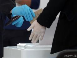 [사진]'위생장갑 착용 후 투표하세요'