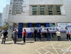 [사진] 사회적 거리두며 사전투표
