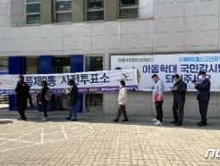 [사진] 거리두며 사전투표 기다리는 시민들