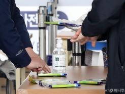 [사진]'투표 전 손소독 후 위생장갑 착용하세요'
