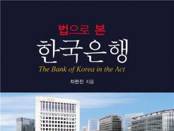 """""""한국은행, 기업어음·회사채도 사들여라"""""""