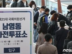 [사진] 북적이는 사전투표소 '지난 총선의 두배'
