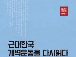 원광대 원불교사상연구원, '종교와 공공성 총서' 제3권 발간