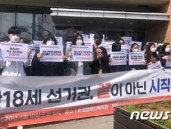"""""""피선거권 달라"""" 10대들 청소년 참정권 보장 촉구"""