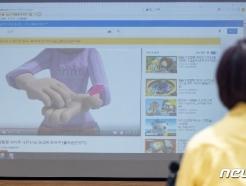 장애학생 대상 특수교육 사이트·콘텐츠 '데이터 무료' 지원
