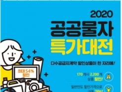 나라장터 종합쇼핑몰 '공공물자 특가대전' 개최…최대 54% 할인