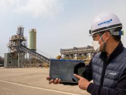 유진기업-동양, '스마트 기술'로 레미콘 생산 효율성 높인다