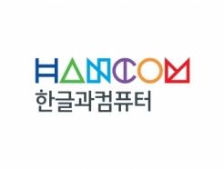 <strong>한컴</strong>,역대 1분기 최대 매출…언택트 사업 실적 견인(상보)