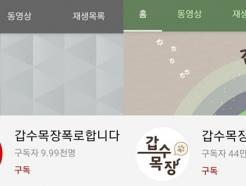 """'천사 수의대생' 갑수목장의 두 얼굴…""""내가 사다 죽인 것도 아니고"""""""