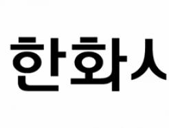 한화시스템 영업익 7%↓…코로나19 속 '선방'(상보)