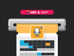 KBO-LG유플러스 공동 프로모션 '티켓팅 이벤트로 야구 즐기자'